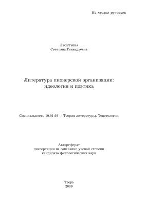 Леонтьева С.Г. Литература пионерской организации: идеология и поэтика