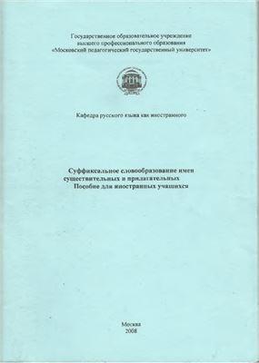 Озерова Е.А. Суффиксальное словообразование имен существительных и прилагательных
