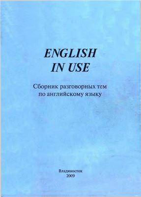 Никольская Т.В. English In Use. Сборник разговорных тем по английскому языку
