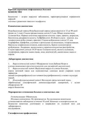 Краткий справочник инфекционных заболеваний