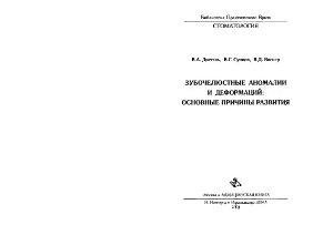 Дистель В.А., Сунцов В.Г., Вагнер В.Д. Зубочелюстные аномалии и деформации: основные причины развития