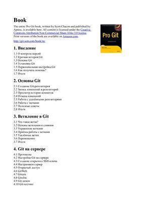 Чейкон Скотт. Pro Git