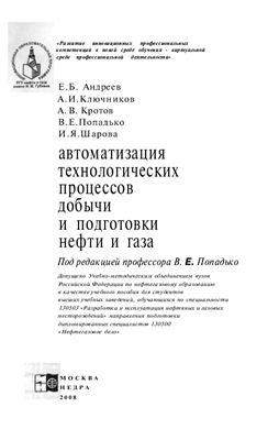 Андреев Е.Б., Ключников А.И. и др. Автоматизация технологических процессов добычи и подготовки нефти и газа