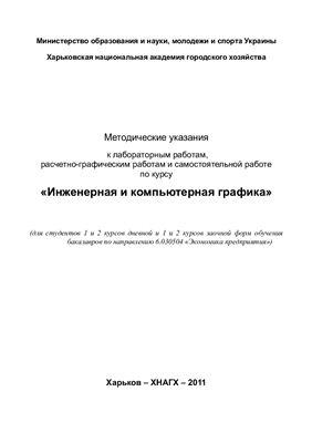 Демиденко Т.П. Методические указания к лабораторным работам, расчетно-графическим работам и самостоятельной работе по курсу Инженерная и компьютерная графика