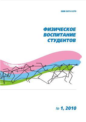 Физическое воспитание студентов 2010 №01