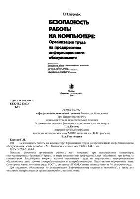 Бурлак Г.Н. Безопасность работы на компьютере: Организация труда на предприятиях информационного обслуживания