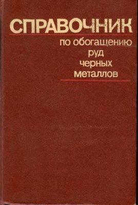 Шинкоренко С.Ф. Справочник по обогащению руд черных металлов