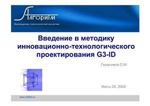 Герасимов О.М. Введение в методику инновационно-технологического проектирования G3-ID