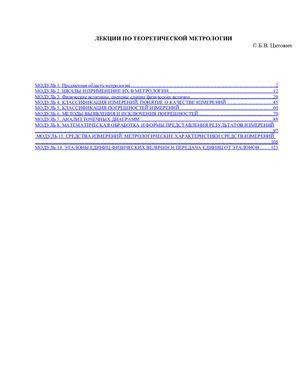 Цитович Б.В. Лекции по теоретической метрологии