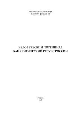 Юдин Б.Г. (отв. ред.). Человеческий потенциал как критический ресурс России