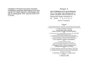 Гладарев Б. Историко-культурное наследие Петербурга: рождение общественности из духа города