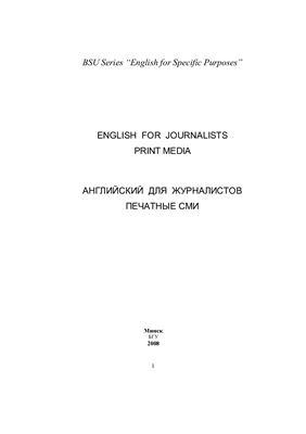 Корзюк Н.Н. Английский для журналистов. Печатные СМИ. English for journalists. Print media