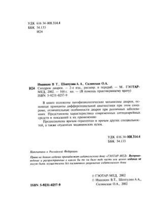 Ивашкин В.Т., Шептулин А.А., Склянская О.А. Синдром диареи