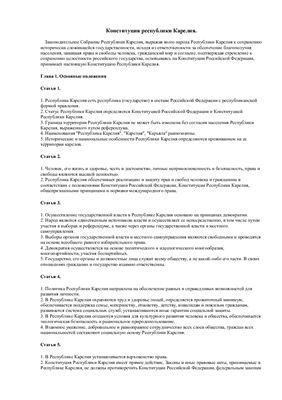 Конституция Республики Карелия