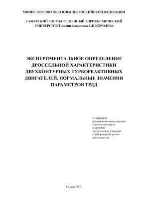 Григорьев В.А. Экспериментальное определение дроссельной характеристики двухконтурных турбореактивных двигателей. Нормальные значения параметров ТРДД