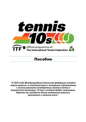 Tennis 10-s