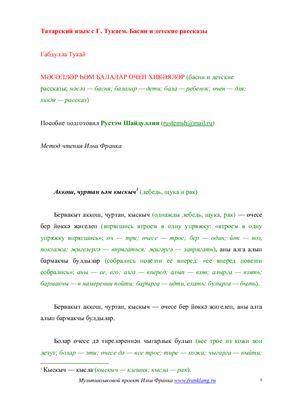 Татарский язык с Г. Тукаем. Басни и детские сказки