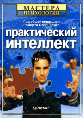 Стернберг Р. Практический интеллект