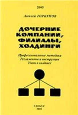 Горбунов А.Р. Дочерние компании, филиалы, холдинги