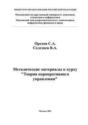 Орехов С.А., Селезнев В.А. Методические материалы к курсу Теория корпоративного управления