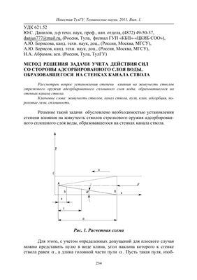 Данилов Ю.С., Борисова А.Ю., Борисов А.Ю., Абрамов H.A. Метод решения задачи учёта действия сил со стороны адсорбированного слоя воды, образовавшегося на стенках канала ствола