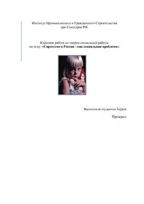 Сиротство в России как социальная проблема