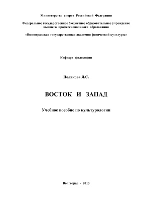 Полякова Я.С. Восток и Запад