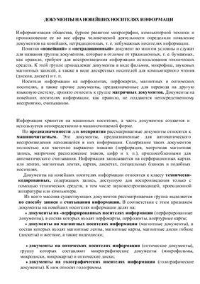 Реферат - Документы на новейших носителях информации