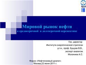 Презентация Мировой рынок нефти в среднесрочной и долгосрочной перспективе