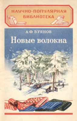 Буянов А.Ф. Новые волокна