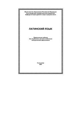 Павлов А.А. (сост.). Латинский язык: Практические задания для студентов заочного исторического факультета