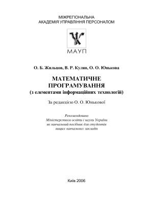 Жильцов О.Б., Кулян В.Р., Юнькова О.О. Математичне програмування (з елементами інформаційних технологій)