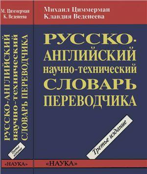 Циммерман М., Веденеева К. Русско-английский научно-технический словарь переводчика