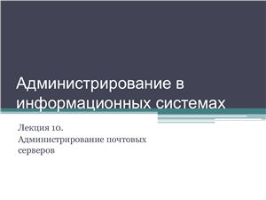 Администрирование в информационных системах. Лекция 10. Администрирование почтовых серверов