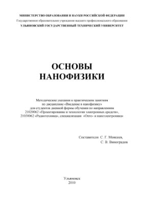 Моисеев С.Г., Виноградов С.В. (сост.) Основы нанофизики