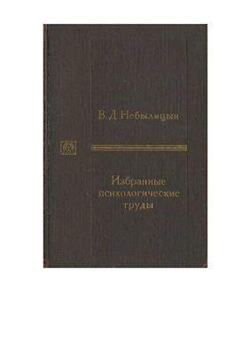 Небылицын В.Д. Избранные психологические труды