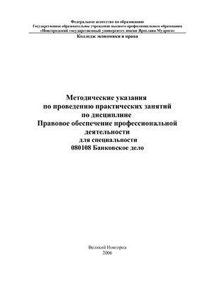 Корнева М.И.(сост.) Методические указания по практическим занятиям дисциплины Правовое обеспечение профессиональной деятельности