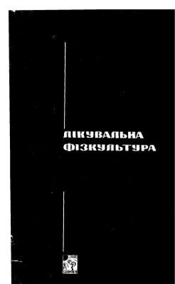 Мухін В.В. Лікувальна фізкультура після внутрічеревних операцій