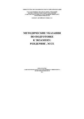 Моисеева С.П., Русанова Н.В. Методические указания по подготовке к экзамену. Рендеринг, эссе