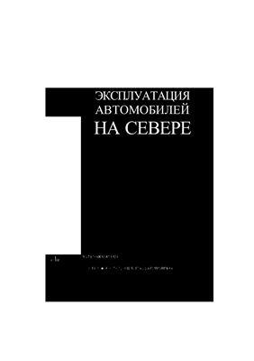 Бакуревич Ю.Л., Толкачев С.С., Шевелев Ф.Н. Эксплуатация автомобилей на Севере