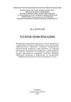 Фурсов В.А. Теория информации