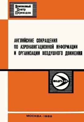 Уралев Ю.И. (сост.) Английские сокращения по аэронавигационной информации и организации воздушного движения