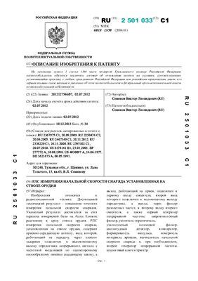 Патент РФ на изобретение 2501033(13) C1. РЛС измерения начальной скорости снаряда установленная на стволе орудия