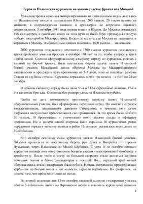 Кулигин Д.С. Подольские курсанты