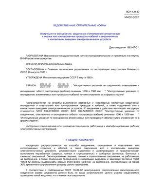 ВСН 139-83 (ММСС СССР) Инструкция по оконцеванию, соединению и ответвлению алюминиевых и медных жил изолированных проводов и кабелей и соединению их с контактными выводами электротехнических устройств