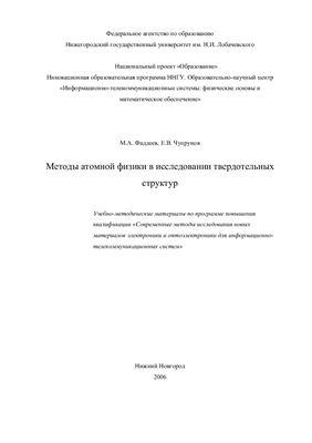 Фаддеев М.А., Чупрунов Е.В. Методы атомной физики в исследовании твердотельных структур