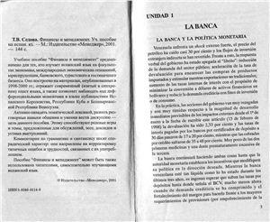 Седова Т.В. Finanzas y Gerencia. Финансы и менеджмент. Учебное пособие на испанском языке