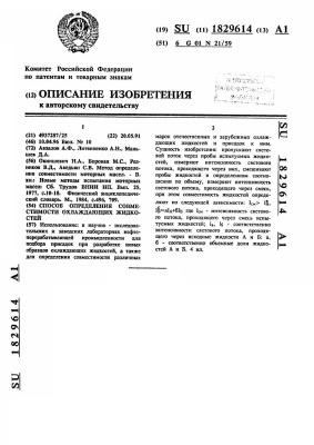 Авторское свидетельство - SU 1829614 А1. Способ определения совместимости охлаждающих жидкостей