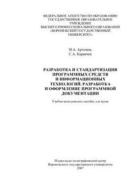 Артемов М.А., Караичев С.А. Разработка и стандартизация программных средств и информационных технологий. Разработка и оформление программной документации