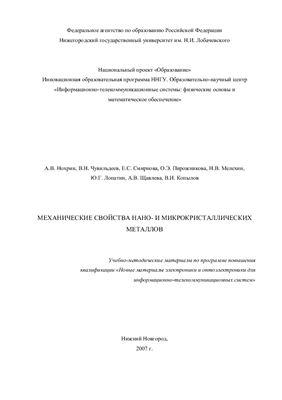 Нохрин А.В., Чувильдеев В.Н. и др. Механические свойства нано - и микрокристаллических металлов